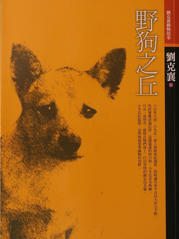小說《野狗之丘》出版