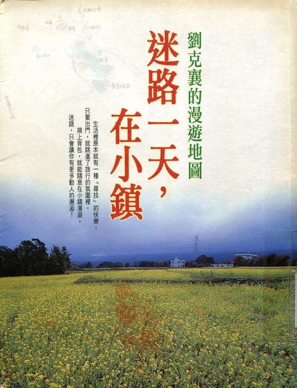散文《迷路一天,在小鎮》出版