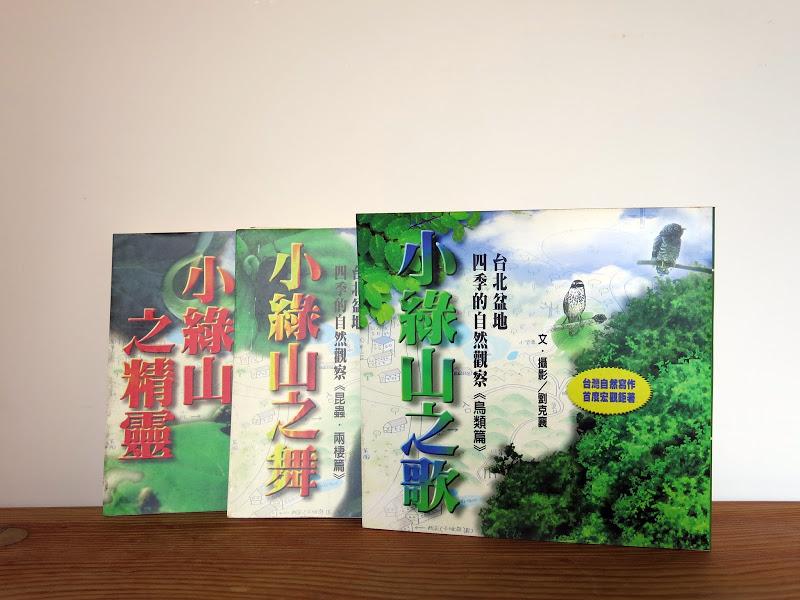 觀察日記《小綠山之歌》、《小綠山之舞》、《小綠山之精靈》出版