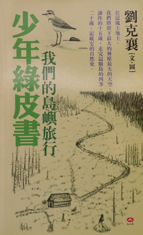 青少年著作《少年綠皮書──我們的島嶼旅行》出版