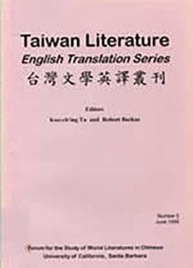 《台灣文學英譯叢刊》第五期