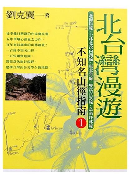 《北台灣漫遊──不知名山徑指南 1》