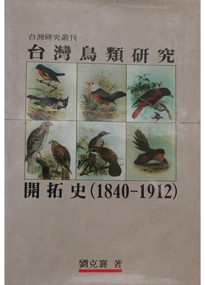 《台灣鳥類研究開拓史(1842─1912)》