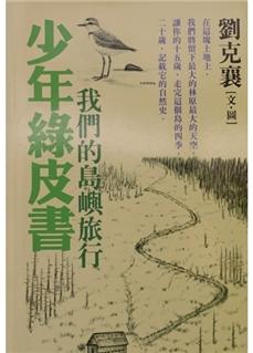 《少年綠皮書──我們的島嶼旅行》