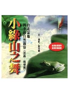 《小綠山之舞》