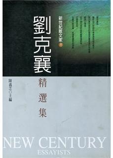 《新世紀散文家:劉克襄精選集》