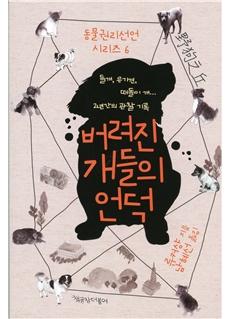 《野狗之丘》韓文版