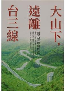 《大山下,遠離台三線──劉克襄的山際旅行》