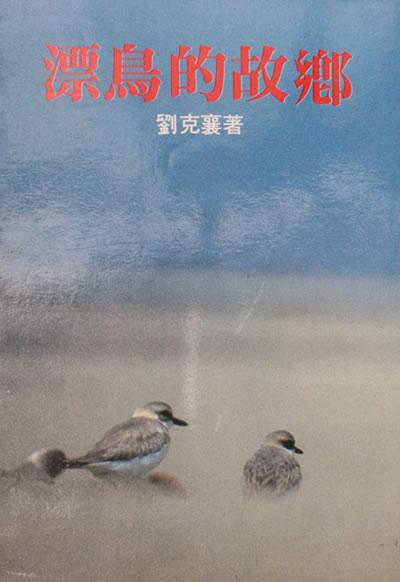 《漂鳥的故鄉》