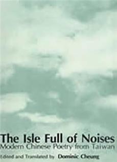 《千曲之島:台灣現代詩選》