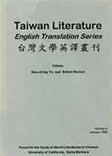 《台灣文學英譯叢刊》第四期