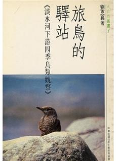 《旅鳥的驛站─淡水河下游四季鳥類觀察》