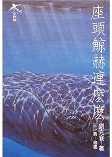 《座頭鯨赫連麼麼》
