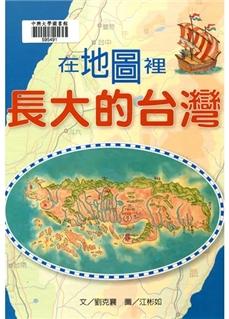 《在地圖裡長大的台灣》