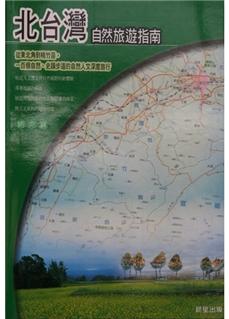 《北台灣自然旅遊指南》