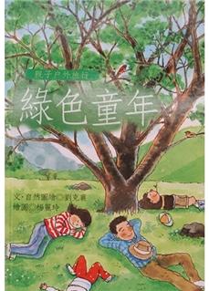 《綠色童年─親子戶外旅行》
