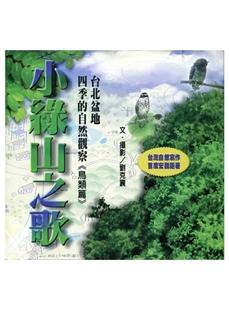 《小綠山之歌》
