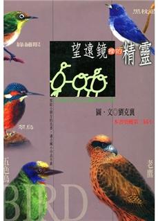 《望遠鏡裡的精靈:台灣常見鳥類的故事》