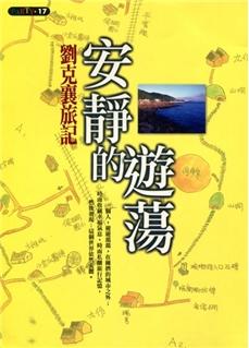 《安靜的遊蕩──劉克襄旅記》