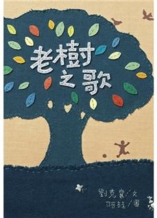《老樹之歌》