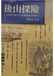 《後山探險──十九世紀外國人在臺灣東海岸的旅行》
