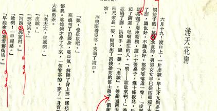 《吉陵春秋》四校稿  洪範書店授權提供