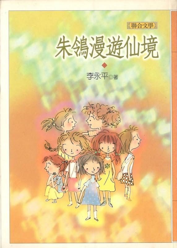 《朱鴒漫遊仙境》出版