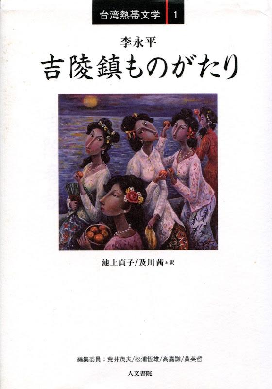 《吉陵春秋》日譯本出版