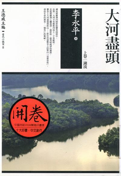 《大河盡頭(上卷:溯流)》