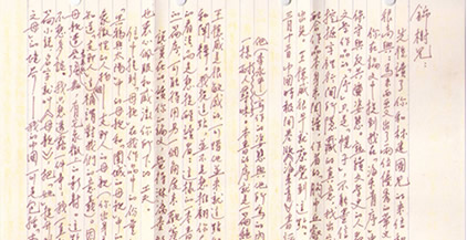 〈李永平致黃錦樹信函〉 黃錦樹授權提供