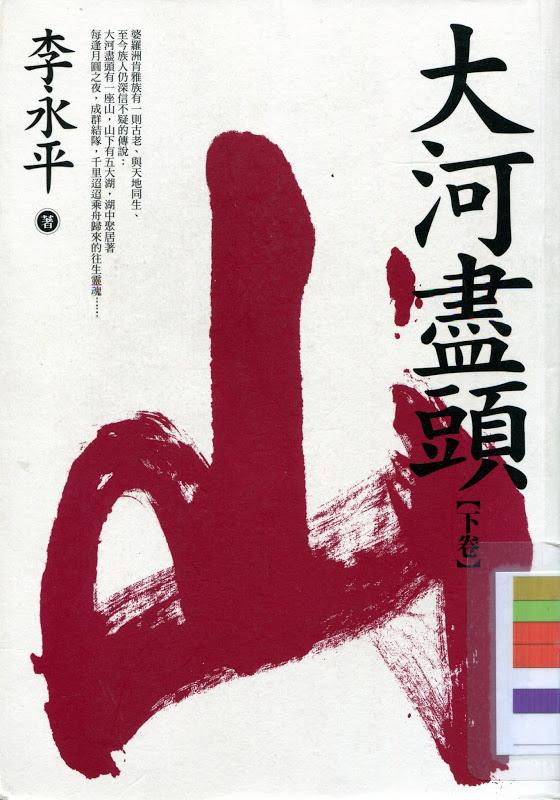 《大河盡頭(下卷:山)》出版