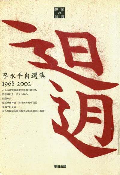 《𨑨迌:李永平自選集》