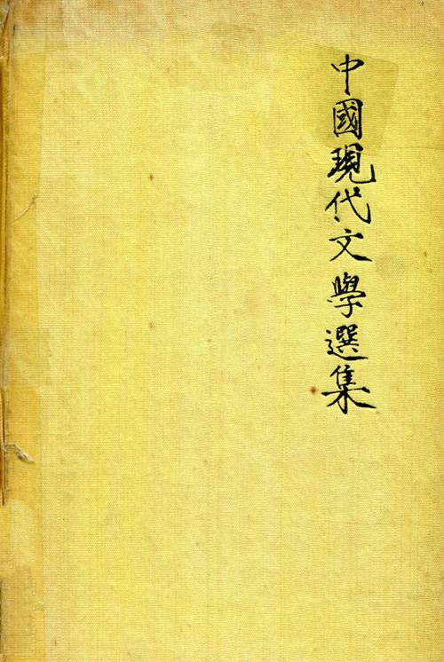 《中國現代文學選集》
