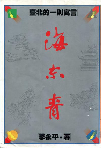《海東青》