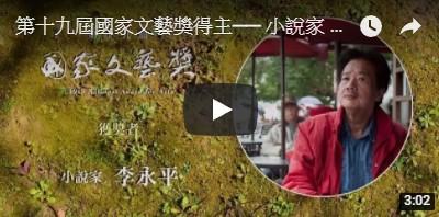 第十九屆國家文藝獎得主─小說家李永平