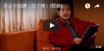 李永平朗讀〈拉子婦〉