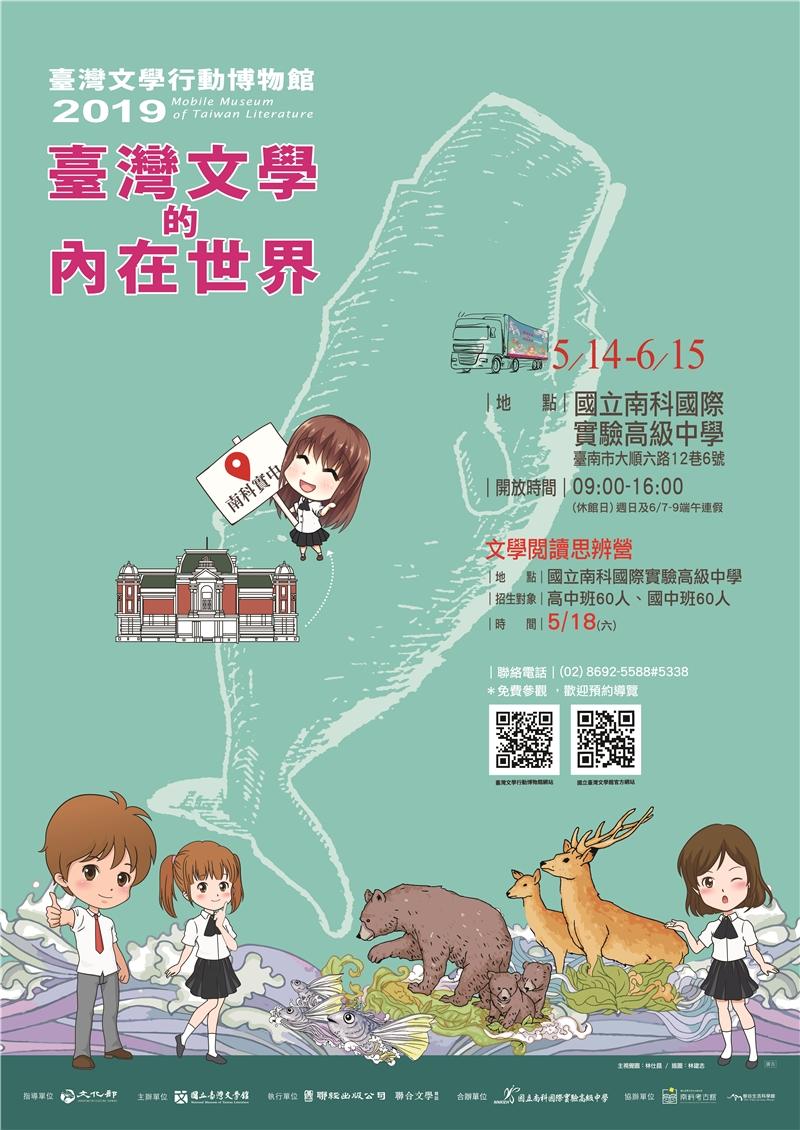 台文館第二場-海報(O)-01