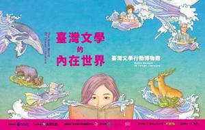 2017年  臺灣文學行動博物館精彩的「文學迴鄉」演講及推廣活動開跑囉!!