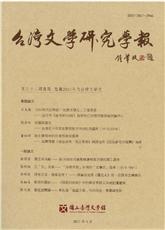 期刊-台灣文學研究學報