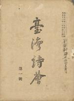 「日治時期台灣文學期刊史編纂」總論