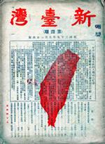 「戰後初期台灣文學期刊史編纂」總論