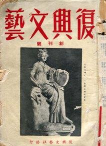 「五○年代台灣文學期刊史編纂」總論