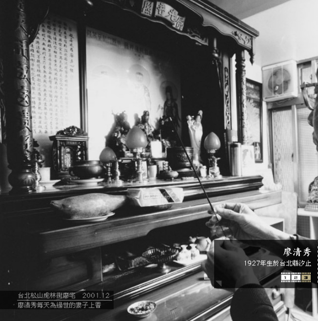 台北松山虎林街廖宅  2001.12 廖清秀每天為過世的妻子上香