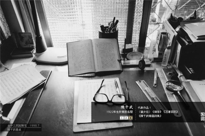 台中三民路陳宅 1998.7 陳千武書桌