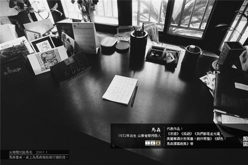 台南開元路馬宅 2001.1 馬森書桌,桌上為馬森寫給高行健的信。