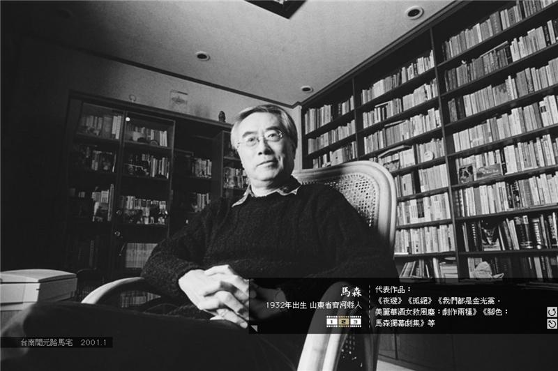台南開元路馬宅 2001.1
