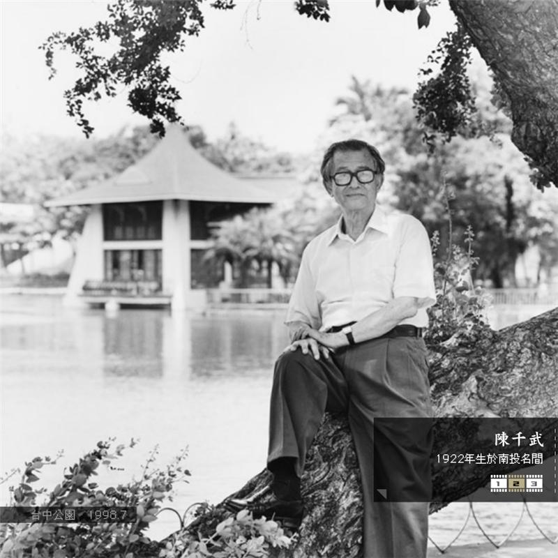 台中公園 1998.7