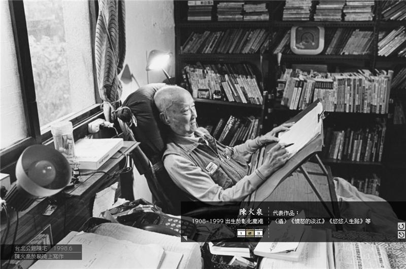 台北公館陳宅 1998.6 陳火泉於躺椅上寫作