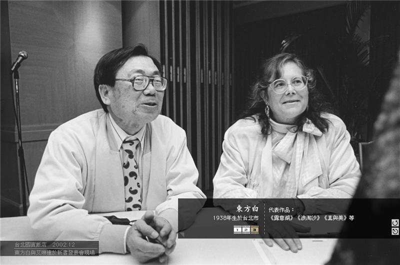 台北國賓飯店 2002.12 東方白與艾琳達於新書發表會現場