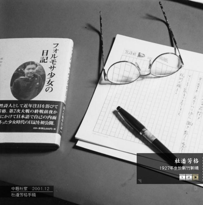 中壢杜家  2001.12 杜潘芳格手稿